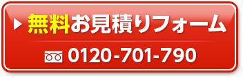 無料お見積りフォーム TEL:0120-701-790